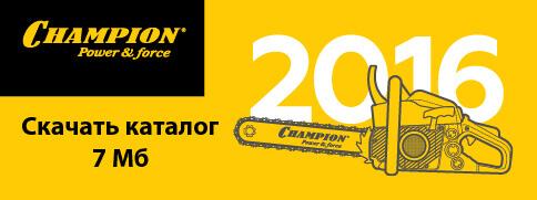 Каталог продукции Champion 2017