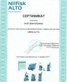 Сертификат Бензотрейд