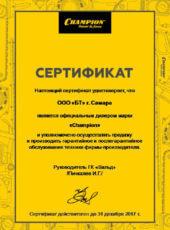 Сертификат дилера CHAMPION